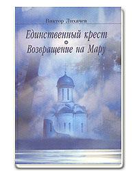 Виктор Лихачев - Единственный крест